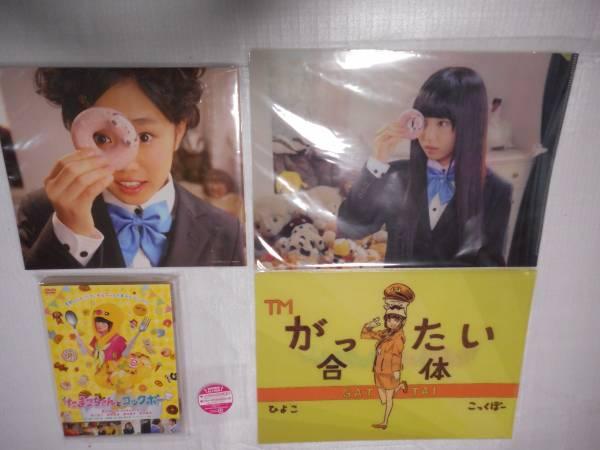 新品 廣田あいか たまこちゃんとコックボー3点セット あいあい 私立恵比寿中学