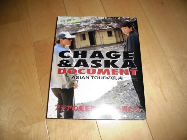 チャゲ&飛鳥//ドキュメント アジアツアーの真実//CHAGE & ASKA//写真集