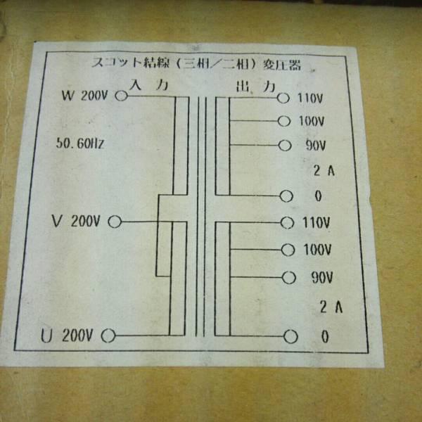 スコット結線変圧器(三相/二相)_画像3