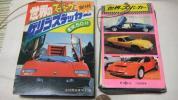 1970年代の昔懐かしいスーパーカー.カード引札その他 2点未開封