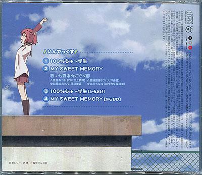 CDS[ゆるゆり♪♪■100%ちゅ~学生■七森中☆ごらく部]■エンディング主題歌■シングルCD_画像2