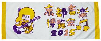 くるり 京都音楽博覧会2015 タオル ライブグッズの画像