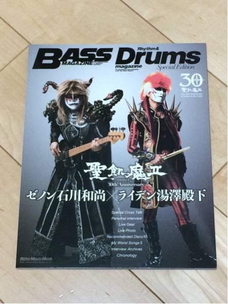 古本 Bass Magazine/Rhythm & Drums Magzine Special Edition 聖飢魔II 30th Anniversary ゼノン石川和尚/ライデン湯沢殿下 ライブグッズの画像