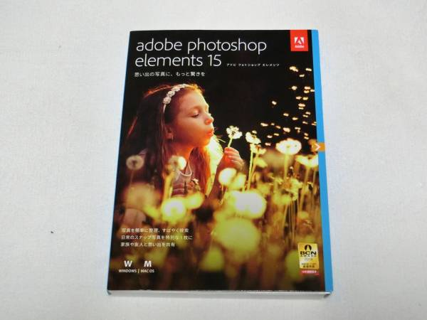 Adobe Photoshop Elements 15 日本語 通常版 【送料込】