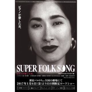 矢野顕子「SUPER FOLK SONGピアノが愛した女。」B2ポスター