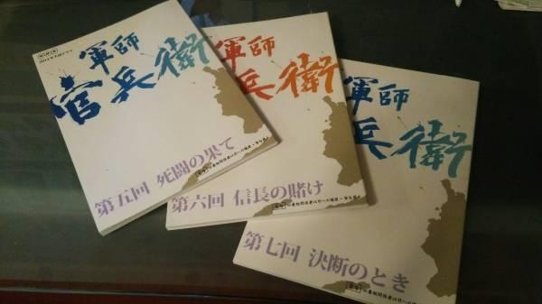 軍師勘兵衛 台本3冊 岡田准一 主演 コンサートグッズの画像