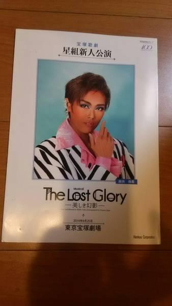 宝塚 星組「The Lost Glory」新人公演パンフレット 東京 麻央侑希 綺咲愛里