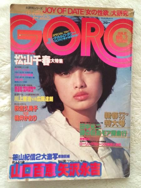 1979 1/11号 GORO 矢沢永吉 山口百恵 松山千春 他・・・ コンサートグッズの画像