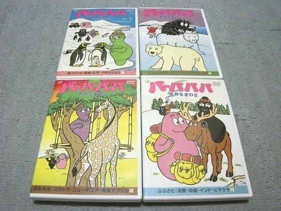 [定価\11,760円][DVD] バーバパパ 世界をまわる 全4巻セット (※2002年発売) グッズの画像