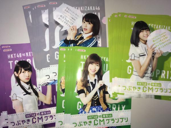 HKT48 欅坂46 クリアファイル ライブグッズの画像