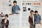 ★飯島寛騎×瀬戸利樹★月刊オーディション12月号 切り抜き