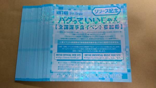 HKT48 バグっていいじゃん 全国握手券 10枚セット 10~60枚