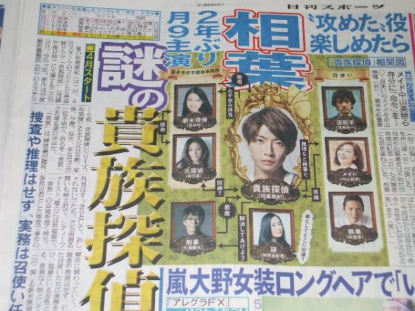 新聞 ■ 日刊スポーツ 2/10 ■ 相葉雅紀・大野智 (嵐) ■