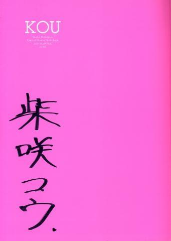 柴咲コウ 直筆サイン入り写真集 「KOU」―柴咲コウin GO写真集 おんな城主直虎 即決! サイン会 本物