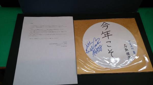 AKB48 卒業生 名取稚菜 総選挙ミュージアム 抽選会 当選品 直筆 サイン 色紙 当選証明書つき