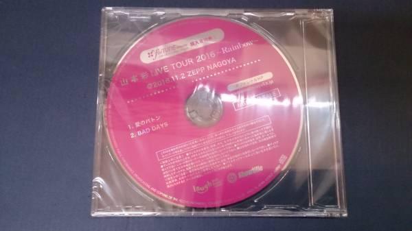 山本彩 LIVE TOUR 2016 Rainbow 2016 11.2 ZEPP NAGOYA アルバム 購入者 特典 CD レア NMB48 AKB48 ライブグッズの画像