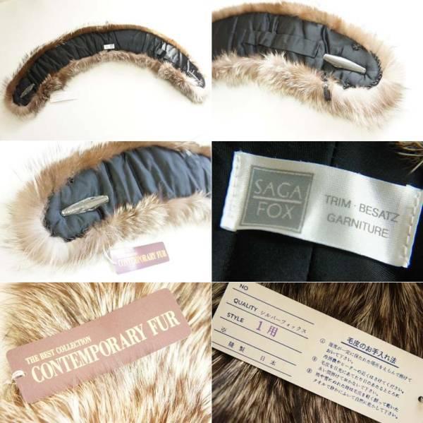 ¥49,000 【極上】 SAGA FOX 上質で美しい毛並み 天然色 高級 シルバーフォックスファー 毛皮 マフラー 【 Lサイズ 】_纏うだけでラグジュアリーな雰囲気に