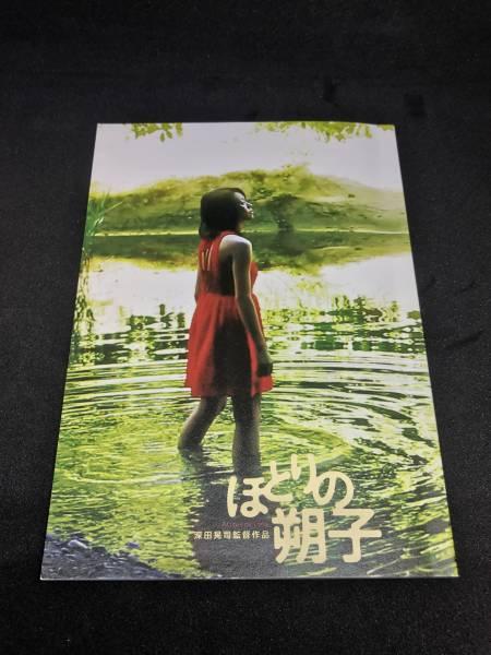 【超貴重】二階堂ふみ・太賀ら直筆サイン入り! 映画「ほとりの朔子」パンフレット