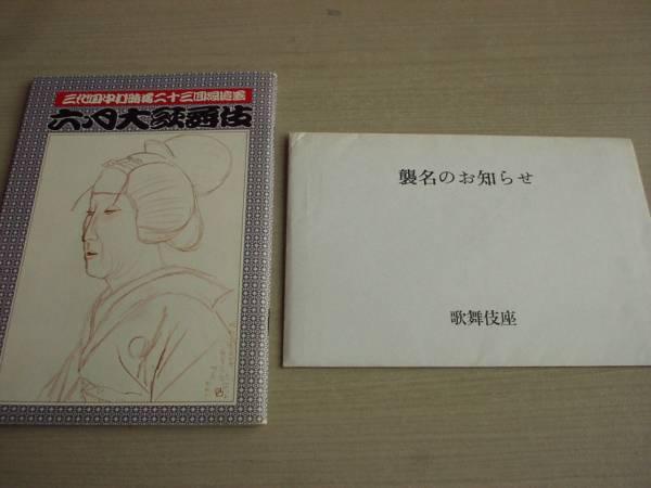 六月大歌舞伎 三代目中村時蔵二十三回忌追善 昭和56年 歌六 時蔵 歌昇