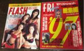 ☆お宝満載98年フラッシ&フライデースペシャル97年総集編