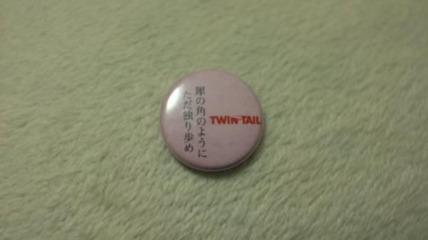 RSR 2008■TWIN TAIL 缶バッジ■中村達也 照井利幸 勝井祐二 豊田利晃