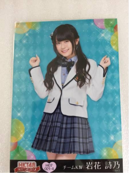 HKT48 岩花詩乃 栄光のラビリンス 第7弾 ミニポス 生写真 レア ライブグッズの画像