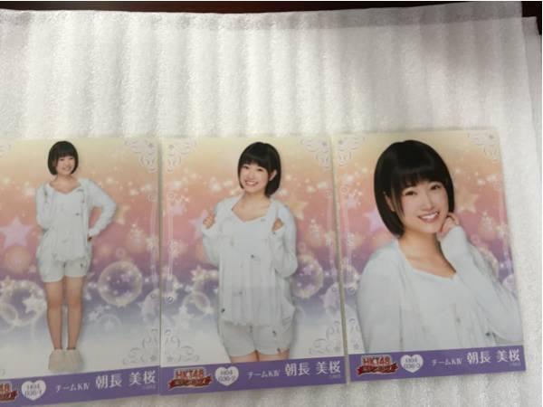 HKT48 朝長美桜 栄光のラビリンス 第4弾 ミニポス 生写真 コンプ