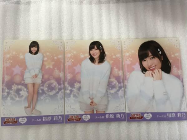 HKT48 指原莉乃 栄光のラビリンス 第4弾 ミニポス 生写真 コンプ