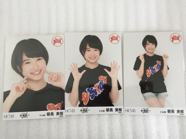 HKT48 朝長美桜 全国統一 ツアー 横浜アリーナ 横アリ 会場 生写真 コンプ ライブグッズの画像
