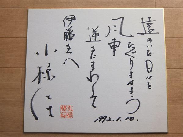 Y5798 小椋佳 サイン色紙 記名有り
