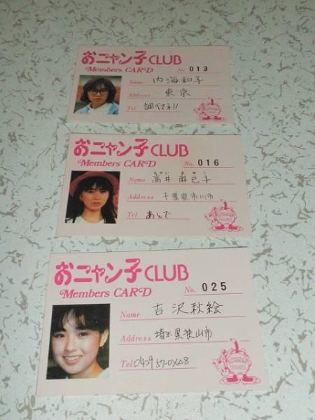 おニャン子クラブ 会員証レプリカ版 3枚 高井麻巳子