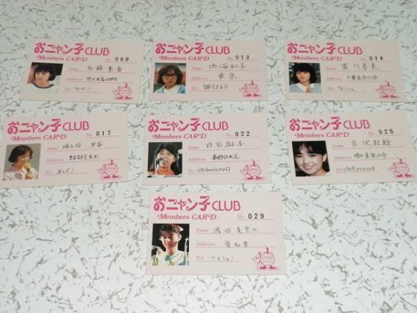 おニャン子クラブ 会員証レプリカ版 7枚 内海和子 城之内早苗 渡辺美奈代