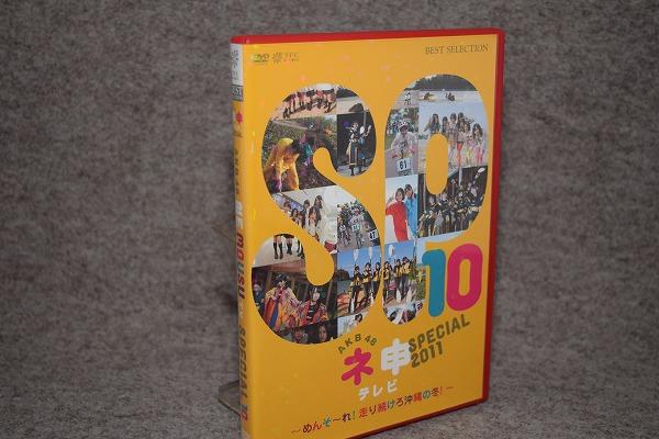 AKB48 DVD SP10 ネ申テレビ 2011 開封済み 未再生