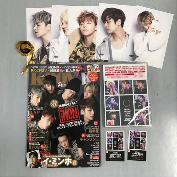 iKON JAPN TOUR 2016 DVD,スマプラ付,新品未開封,お好きな特典何点でも付けます ライブグッズの画像