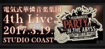 電気式華憐音楽集団 3/19(日) ライブ シリアルコード
