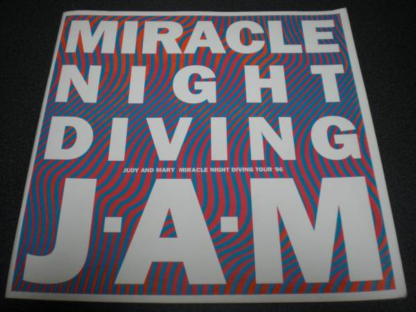 JUDY AND MARY 『MIRACLE NIGHT DIVING TOUR '96』 パンフレット