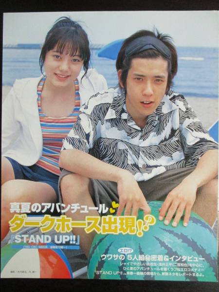 2003年  STAND UP!!  嵐 二宮和也 切り抜き