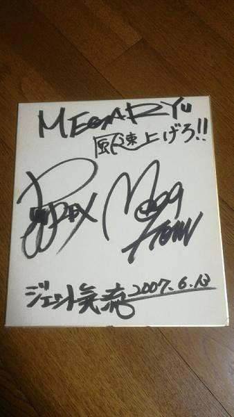 MEGARYU サイン色紙