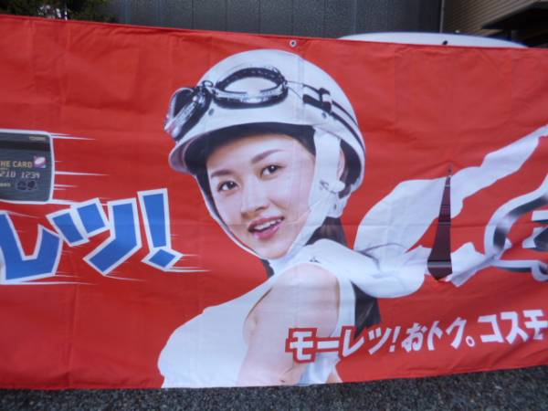 希少非売品未使用 菊川怜 超モーレツ コスモ石油 宣伝用大判たれ幕