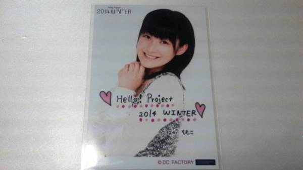 Hello! Project 2014 WINTER コレクション写真 パート2 嗣永桃子