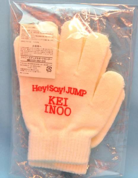 新品未使用 Hey!Say!JUMP 伊野尾慧 ロミオ&ジュリエット ジャニーズ 手袋 非売品