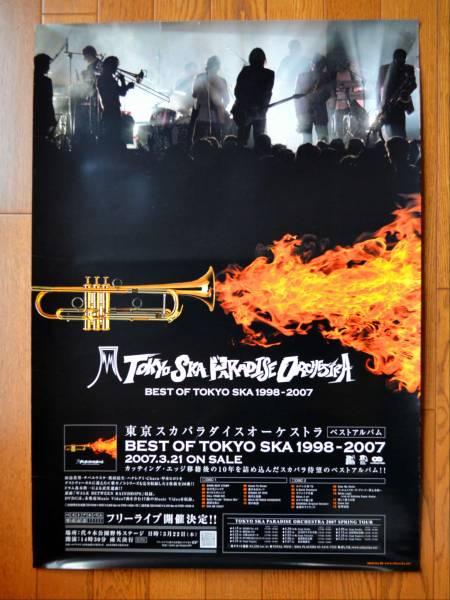 東京スカパラダイスオーケストラ 「BEST OF 1998-2007」B2ポスター