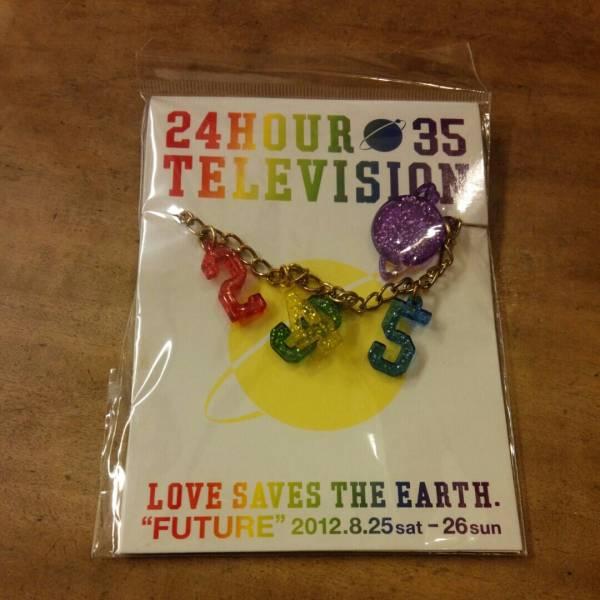 24時間テレビ チャームストラップ