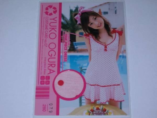 BOMB 小倉優子2 コスチュームカード07 079/280 グッズの画像