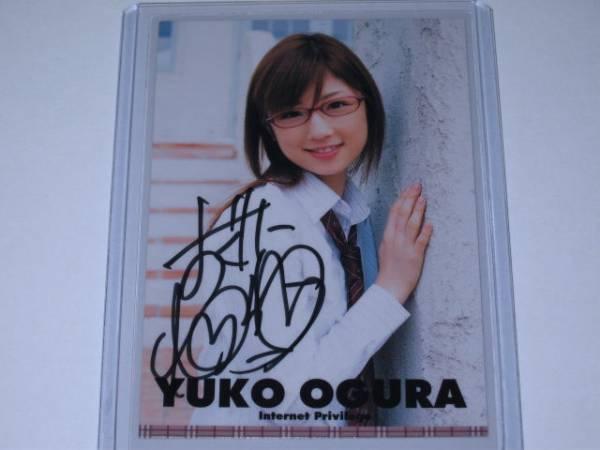 BOMB 小倉優子2 直筆サイン入りインターネット特典カード グッズの画像