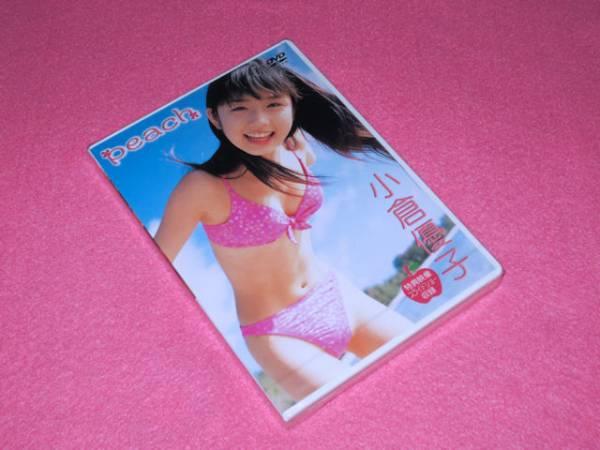 小倉優子 DVD「peach」 グッズの画像
