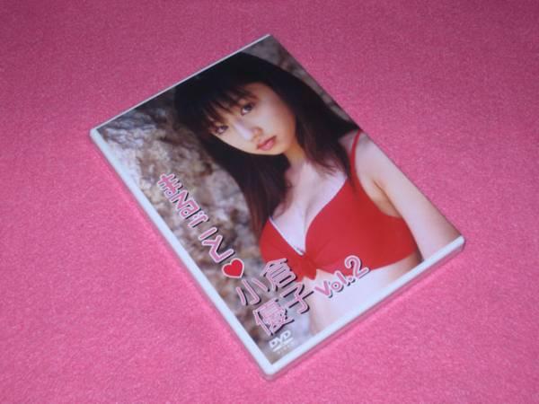 小倉優子 DVD「まるごと小倉優子(2)」 グッズの画像