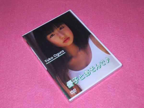 小倉優子 DVD「優子とあそんで♪」 グッズの画像