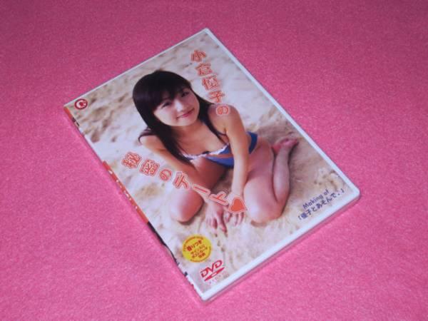小倉優子 DVD「小倉優子の秘密のデート」 グッズの画像