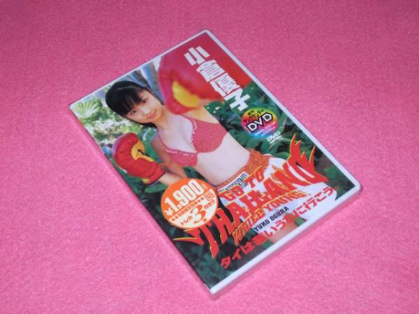 小倉優子 DVD「タイは若いうちに行こう。」 グッズの画像